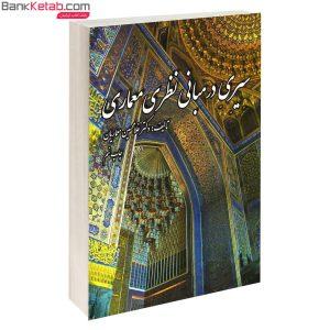 کتاب سیری در مبانی نظری معماری سروش دانش