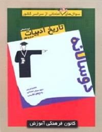 کتاب دوسالانه تاريخ ادبيات ايران و جهان 1