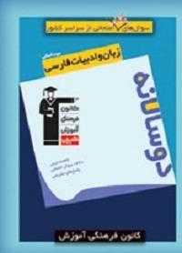 کتاب دوسالانه ادبيات فارسی 3 قلم چی