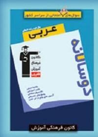 کتاب دوسالانه عربی 2 انسانی قلم چی