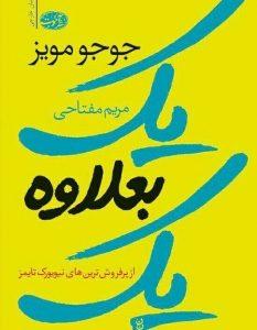 کتاب یک بعلاوه یک از جوجو مویز مترجم مریم مفتاحی