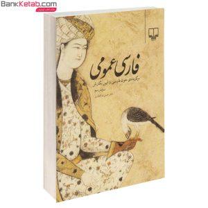 کتاب فارسی عمومی چشمه