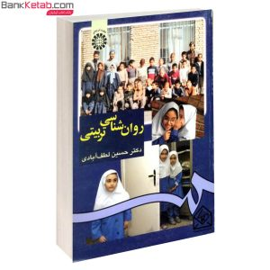 کتاب روان شناسی تربیتی سمت