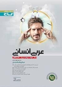 کتاب میکرو عربی انسانی انتشارات گاج