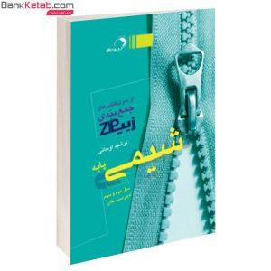 کتاب زیپ شیمی پایه