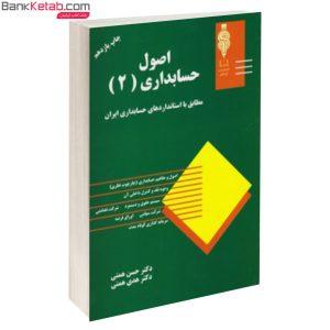 کتاب اصول حسابداری جلد2
