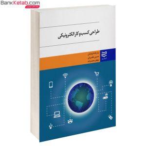 کتاب طراحی کسب و کار الکترونیکی ادیبان روز