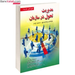 کتاب مدیریت تحول در سازمان صفار