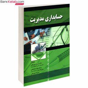 کتاب حسابداری مدیریت صفار