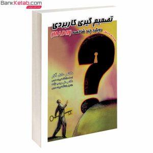کتاب تصمیم گیری کاربردی نگاه دانش