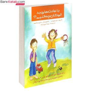 کتاب با عادت های بد کودکان چه کنیم