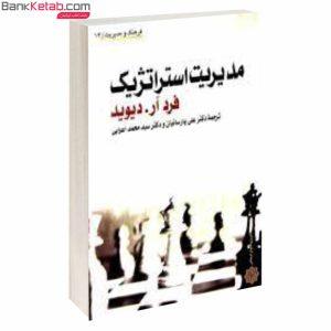 کتاب مدیریت استراتژیک پژوهش های فرهنگی