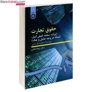 کتاب حقوق تجارت سمت