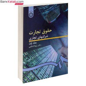 کتاب حقوق تجارت شرکت های تجاری سمت