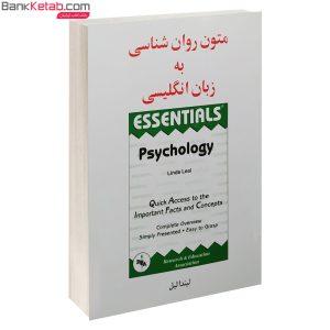 کتاب متون روانشناسی به زبان انگلیسی ساوالان