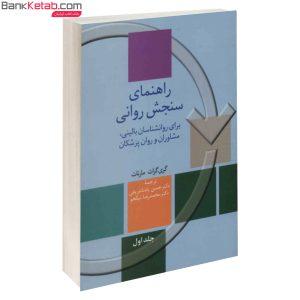 کتاب راهنمای سنجش روانی نشر سخن جلد 1