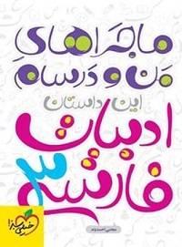ادبیات فارسی 3 ماجراهای من و درسام