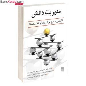 کتاب مدیریت دانش نگاهی جامع بر ابزارها و تکنیک ها