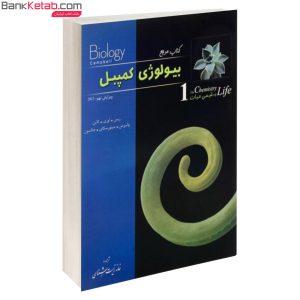 کتاب بیولوژی کمپبل جلد1 زیست شناسی