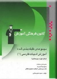 آموزش ادبيات فارسی1 قلمچی