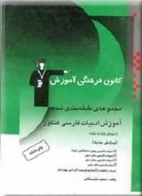 کتاب آموزش ادبيات فارسی كنكور قلم چی