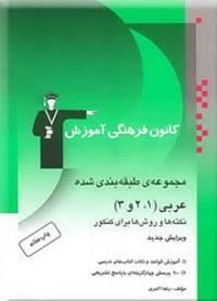 کتاب آموزش نکته های کنکور عربی قلم چی
