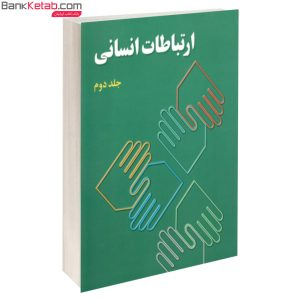 کتاب ارتباطات انسانی از علی اکبر فرهنگی جلد دوم