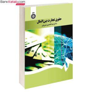 کتاب حقوق تجارت بین الملل نشر سمت