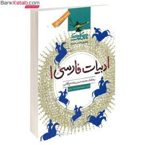 کتاب ادبیات فارسی1 کلک معلم