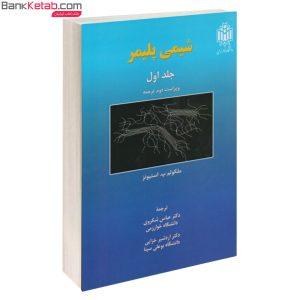 کتاب شیمی پلیمر دانشگاه خوارزمی جلد اول