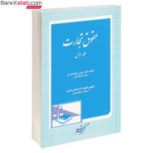 کتاب حقوق تجارت نشر دادگستر جلد دوم