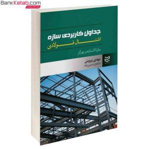 کتاب جداول کاربردی سازه اشتال فولادی