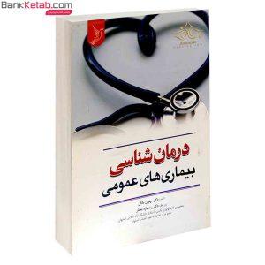 درمان شناسی بیماری های عمومی