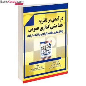 کتاب درآمدی برنظریه خط مشی گذاری عمومی