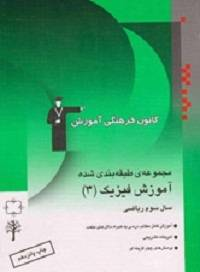 کتاب آموزش فيزيک 3 قلم چی