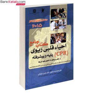 کتاب جامع احیاء قلبی ریوی پایه وپیشرفته