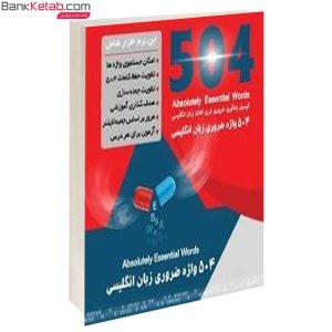 DVD آموزشی یادگیری لغات زبان انگلیسی