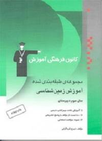 کتاب آموزش زمين شناسی 3 قلم چی