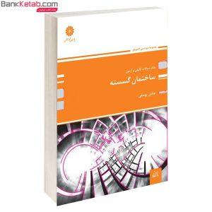 کتاب بانک سوالات ساختمان گسسته نشر پوران پژوهش