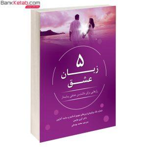 کتاب 5 زبان عشق نوین