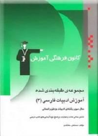 کتاب آموزش ادبيات 3 قلم چی
