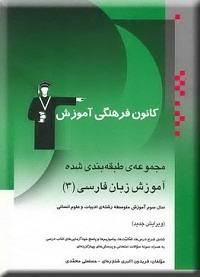 آموزش زبان فارسي 3