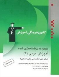 کتاب آموزش عربی 2 قلم چی