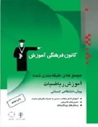 کتاب آموزش رياضی چهارم انسانی قلم چی