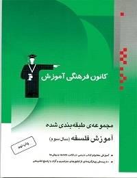 کتاب آموزش فلسفه 3 قلم چی