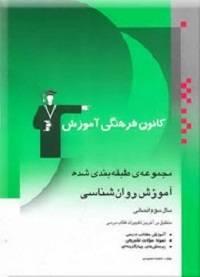 کتاب آموزش روانشناسی 3