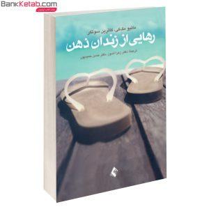 کتاب رهایی از زندان ذهن انتشارات ارجمند