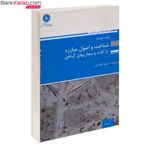 کتاب شناخت و اصول مبارزه با آفات و بیماریهای گیاهی
