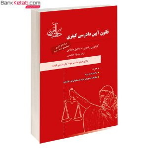کتاب آیین دادرسی کیفری اسماعیل ساوالانی انتشارات دادآفرین