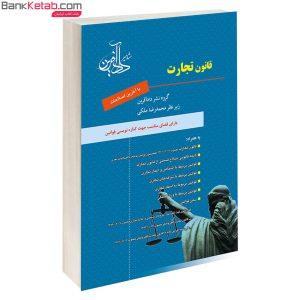کتاب قانون تجارت محمدرضا ملکی انتشارات دادآفرین